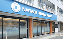 NAGASE DENTAL CLINIC写真
