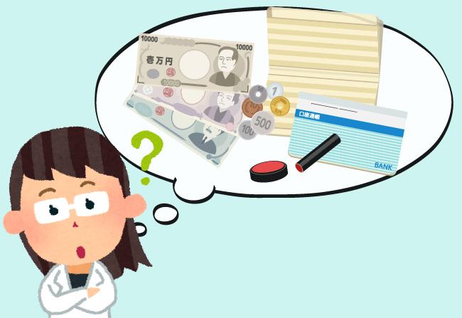 歯科の開業資金や自己資金