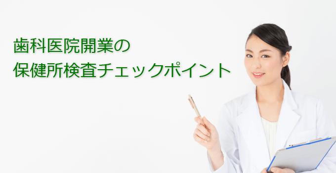 歯科開業保健所検査のポイント