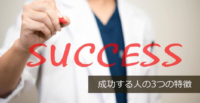 歯科開業で成功する人