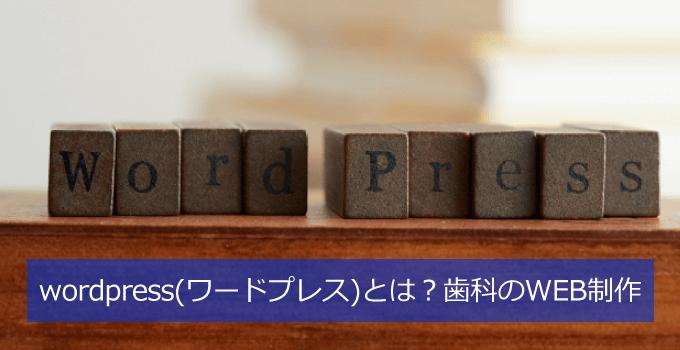 wordpress(ワードプレス)の概要と歯科活用