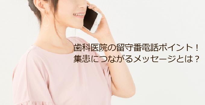 電話 メッセージ 留守番